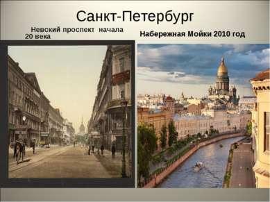 Санкт-Петербург Невский проспект начала 20 века Набережная Мойки 2010 год