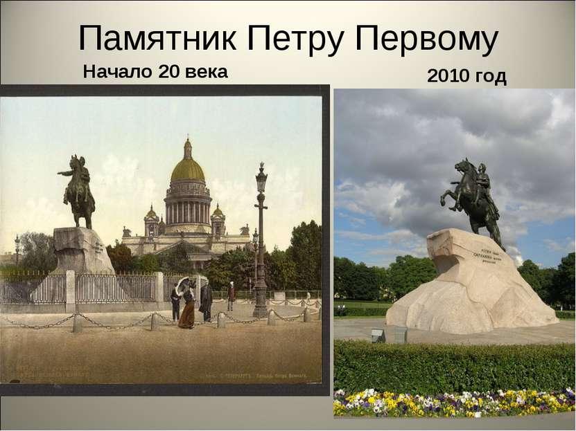 Памятник Петру Первому Начало 20 века 2010 год