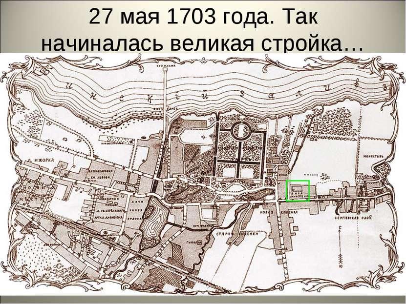 27 мая 1703 года. Так начиналась великая стройка…