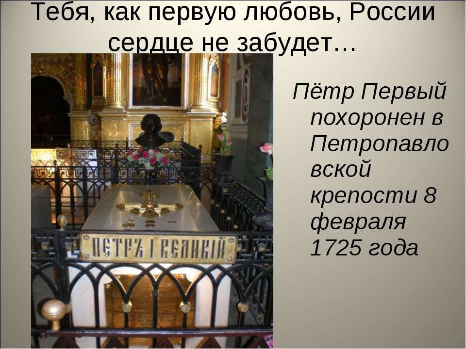 Тебя, как первую любовь, России сердце не забудет… Пётр Первый похоронен в Пе...