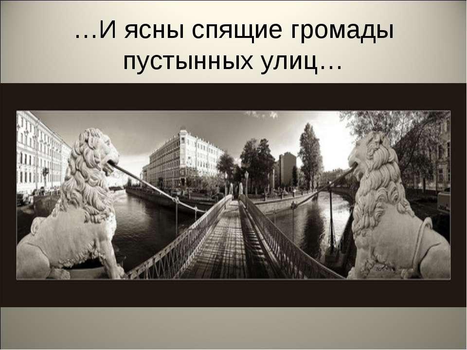 …И ясны спящие громады пустынных улиц…