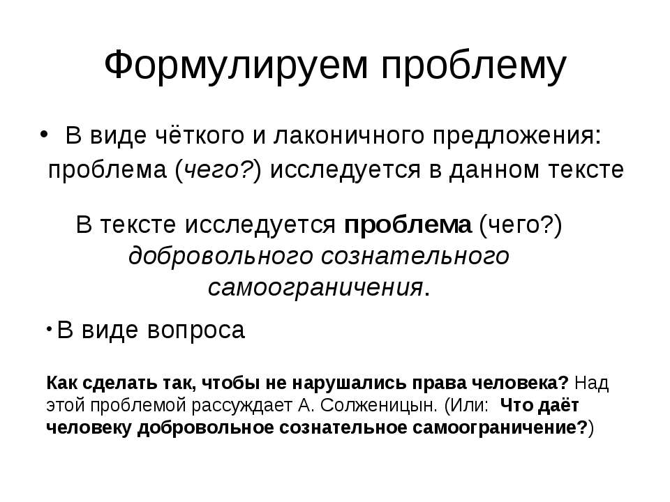 Формулируем проблему В виде чёткого и лаконичного предложения: проблема (чего...