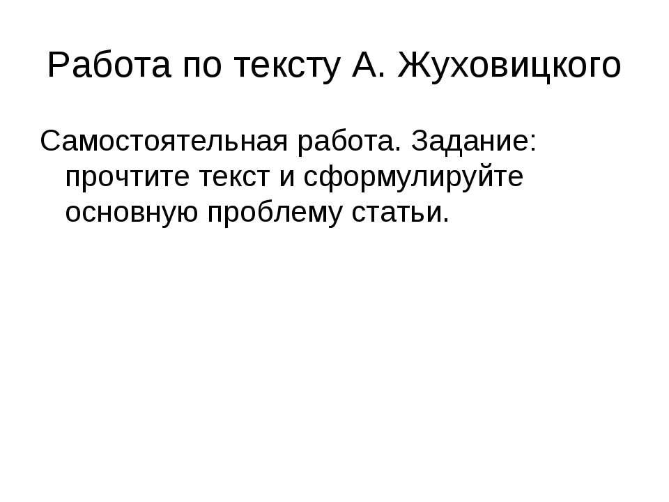 Работа по тексту А. Жуховицкого Самостоятельная работа. Задание: прочтите тек...