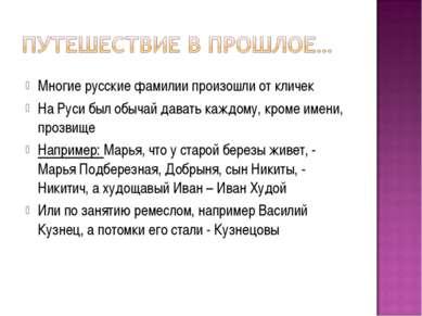 Многие русские фамилии произошли от кличек На Руси был обычай давать каждому,...