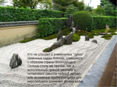 """Кто не слышал о знаменитых """"сухих"""" каменных садах Японии, слившихся с образом..."""