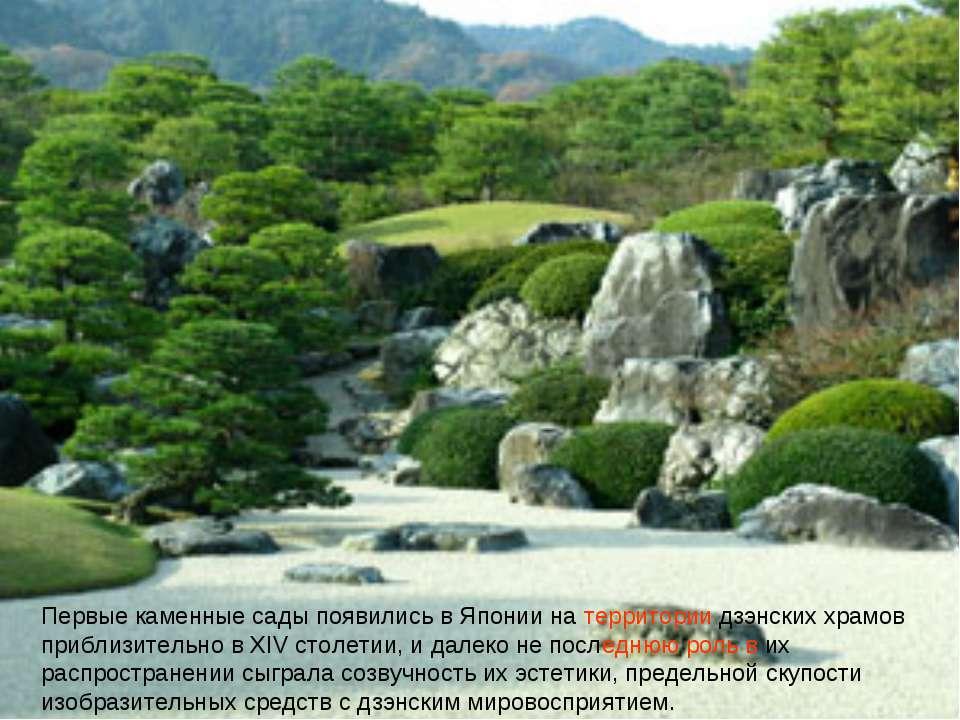 Первые каменные сады появились в Японии на территории дзэнских храмов приблиз...