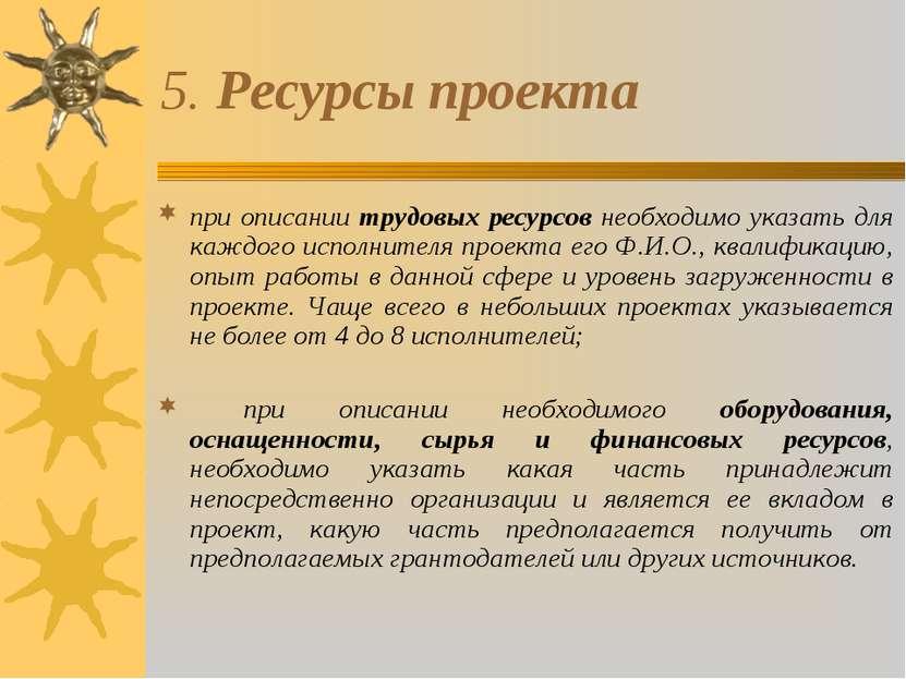 5. Ресурсы проекта при описании трудовых ресурсов необходимо указать для кажд...
