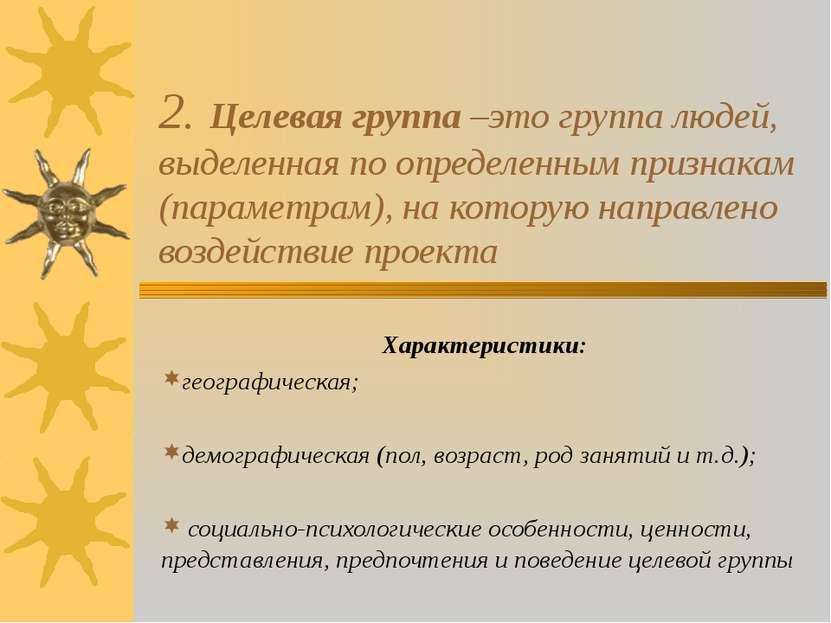 2. Целевая группа –это группа людей, выделенная по определенным признакам (па...