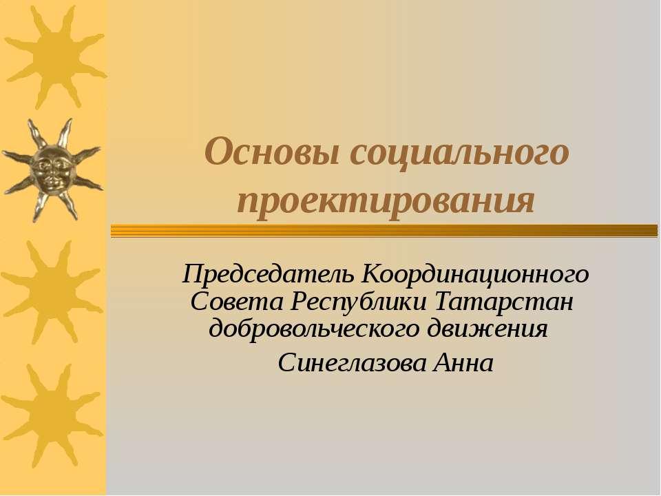 Основы социального проектирования Председатель Координационного Совета Респуб...