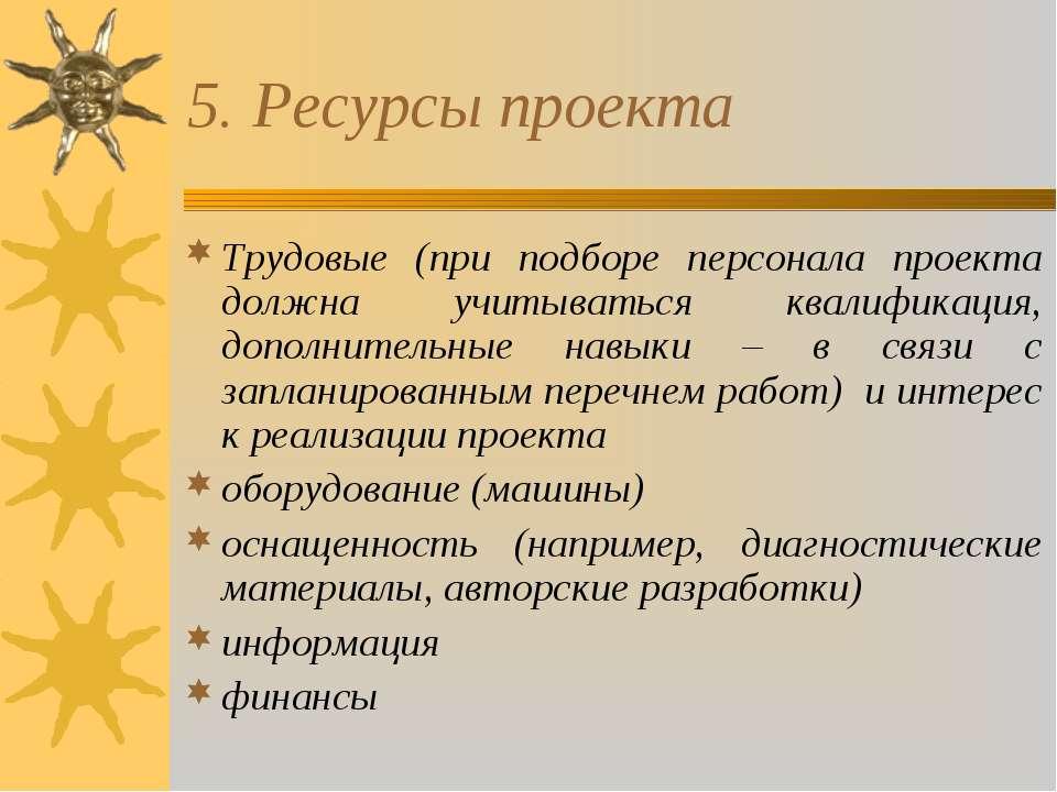 5. Ресурсы проекта Трудовые (при подборе персонала проекта должна учитываться...