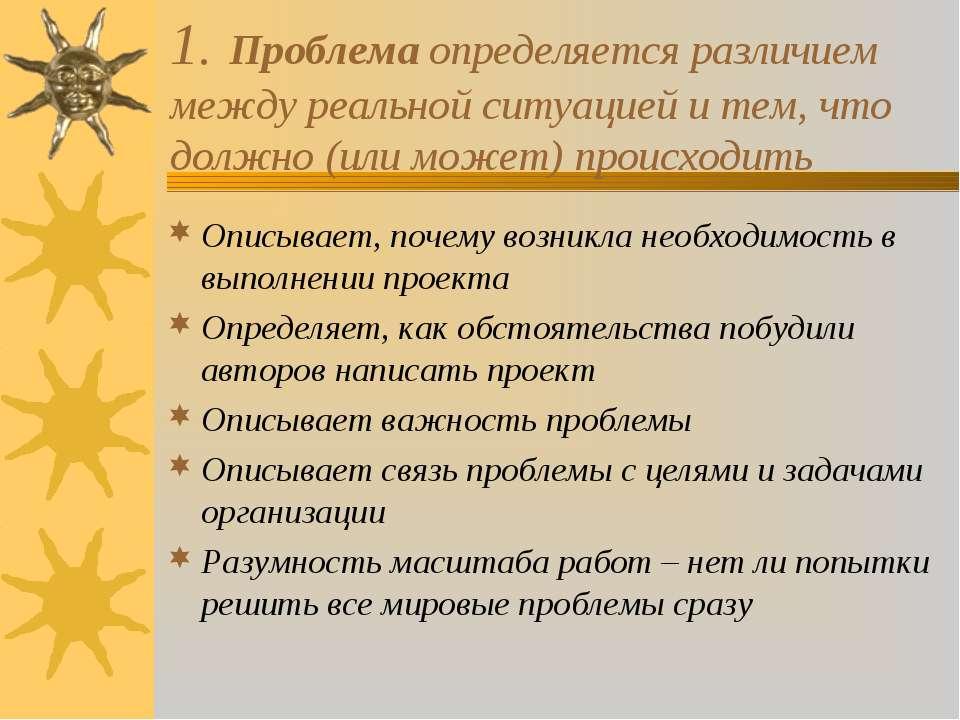 1. Проблема определяется различием между реальной ситуацией и тем, что должно...