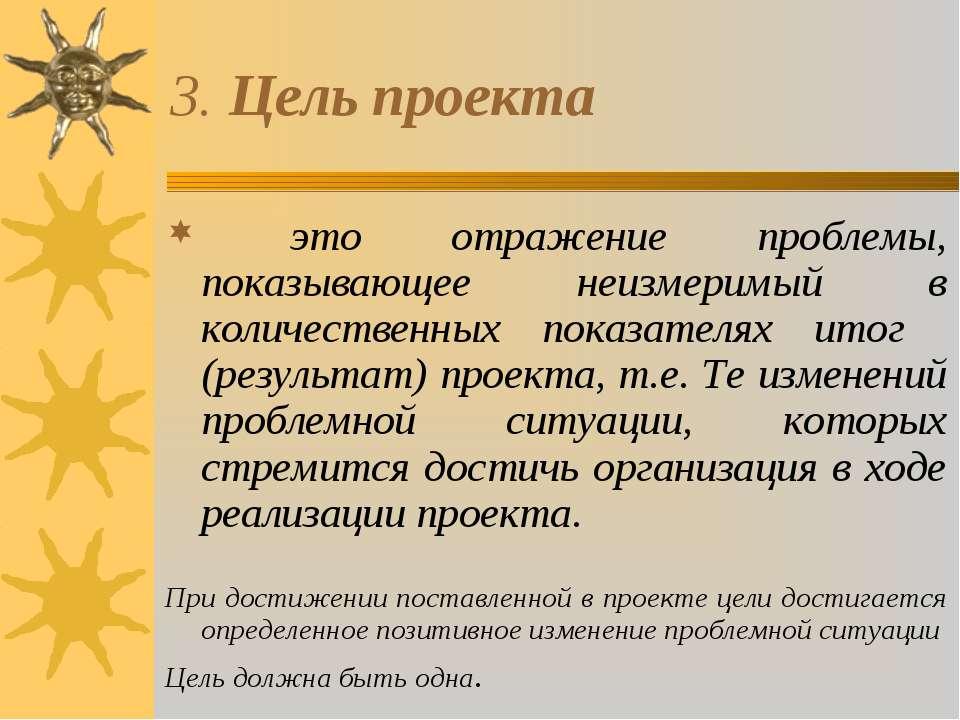 3. Цель проекта это отражение проблемы, показывающее неизмеримый в количестве...