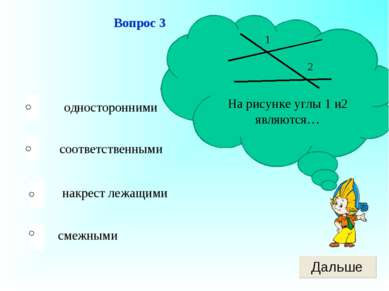 односторонними соответственными накрест лежащими смежными Вопрос 3 На рисунке...