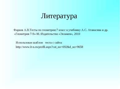 Литература Фарков А.В.Тесты по геометрии:7 класс к учебнику А.С. Атанасяна и ...