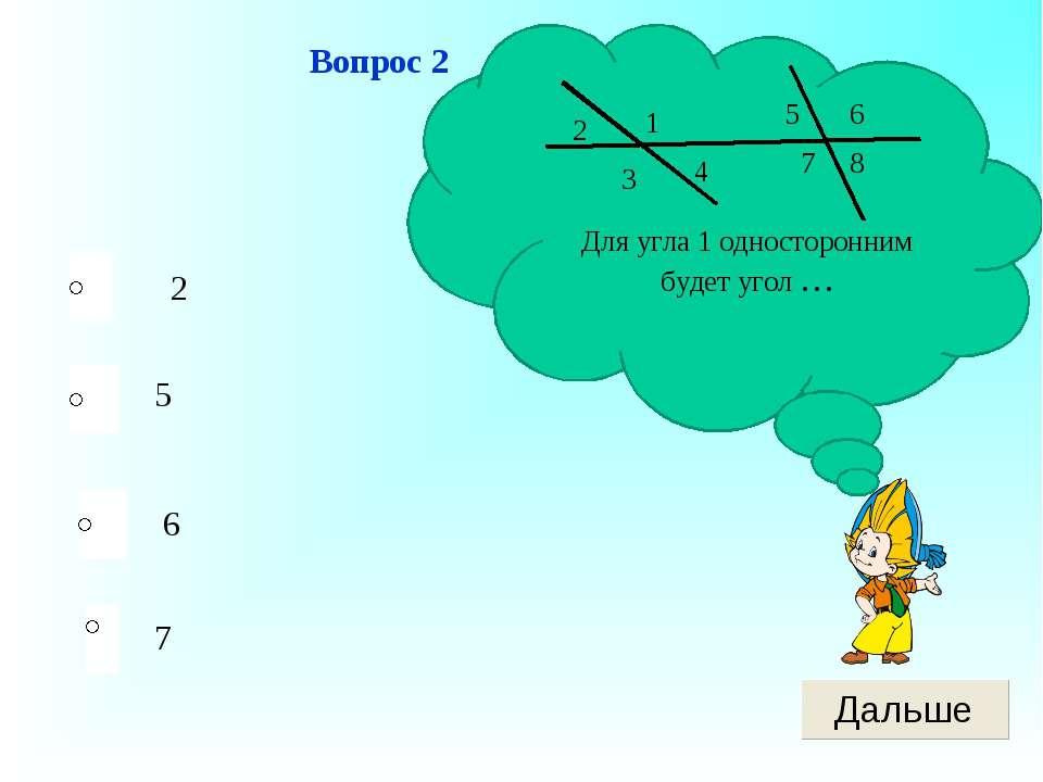 Вопрос 2 2 5 6 7 Для угла 1 односторонним будет угол … 1 2 3 4 5 6 7 8