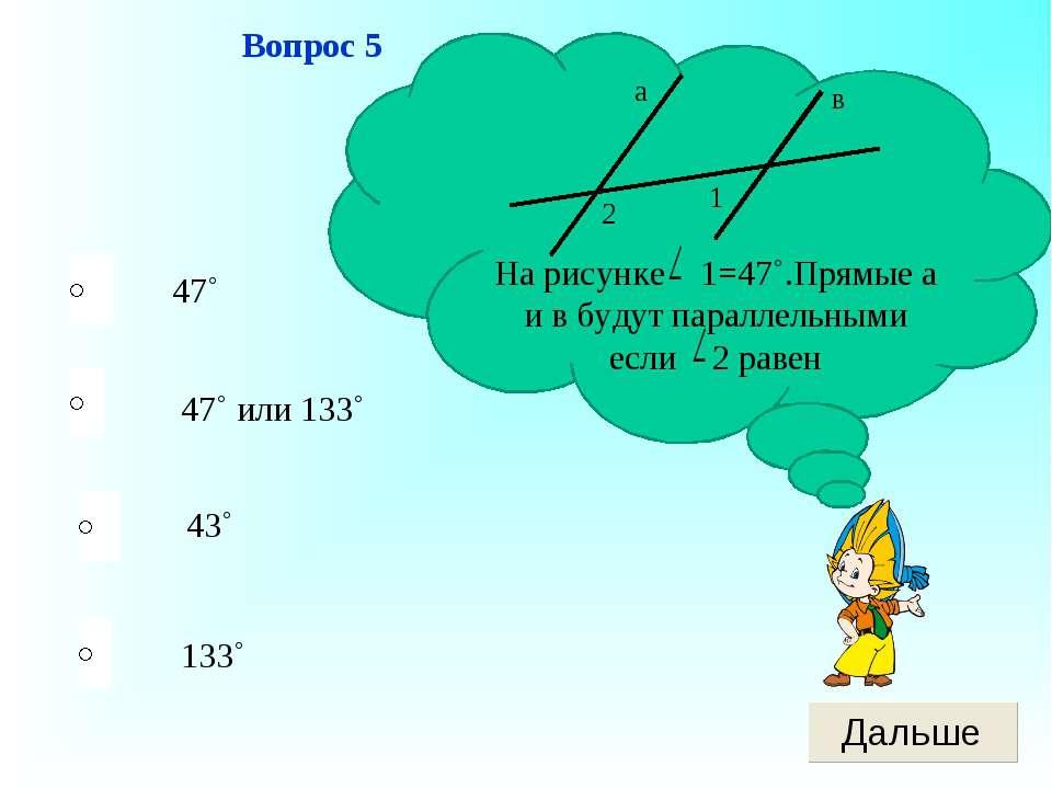 133˚ 47˚ или 133˚ 43˚ 47˚ Вопрос 5 На рисунке 1=47˚.Прямые а и в будут паралл...