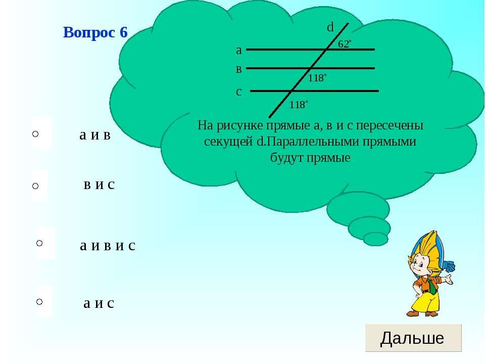 а и в и с в и с а и с а и в Вопрос 6 На рисунке прямые а, в и с пересечены се...