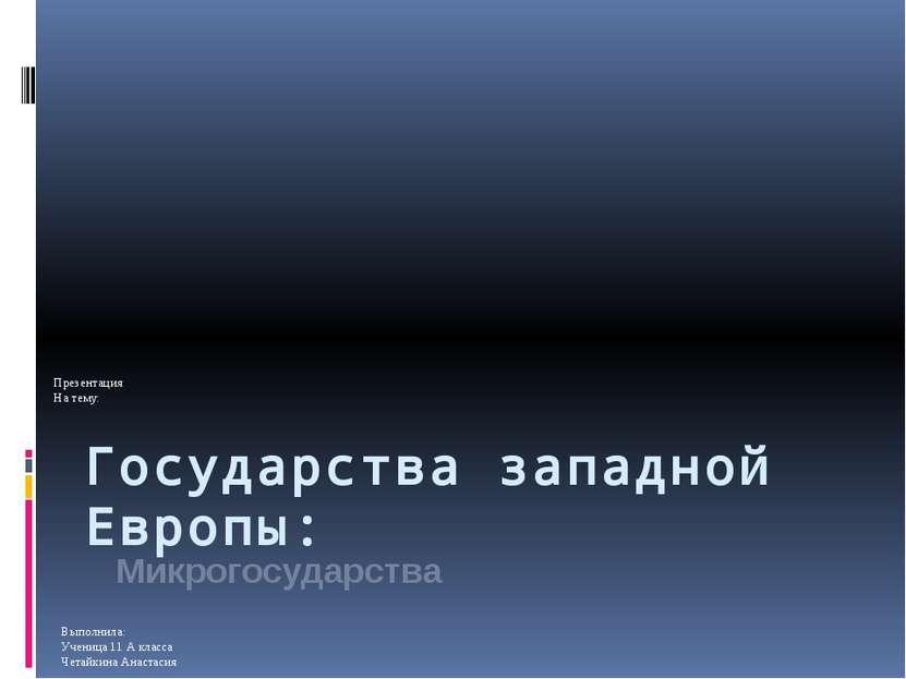 Государства западной Европы: Микрогосударства Презентация На тему: Выполнила:...