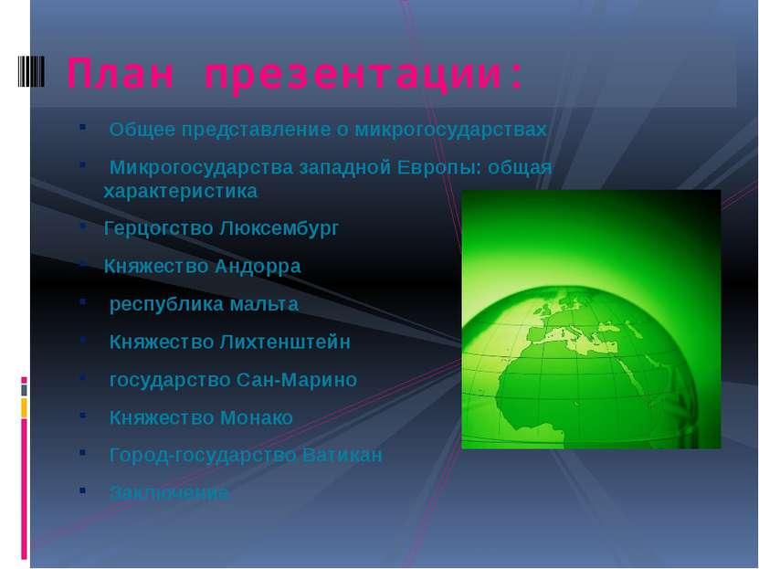 Общее представление о микрогосударствах Микрогосударства западной Европы: общ...
