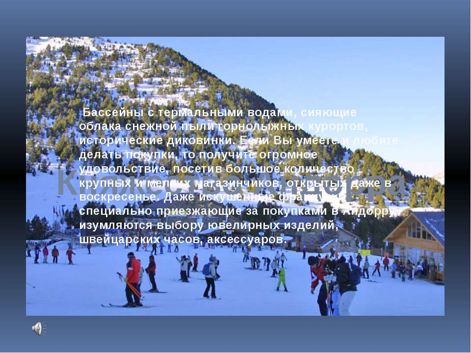 Княжество Андорра Бассейны с термальными водами, сияющие облака снежной пыли ...