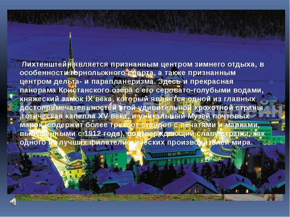 Княжество Лихтенштейн Лихтенштейн является признанным центром зимнего отдыха,...