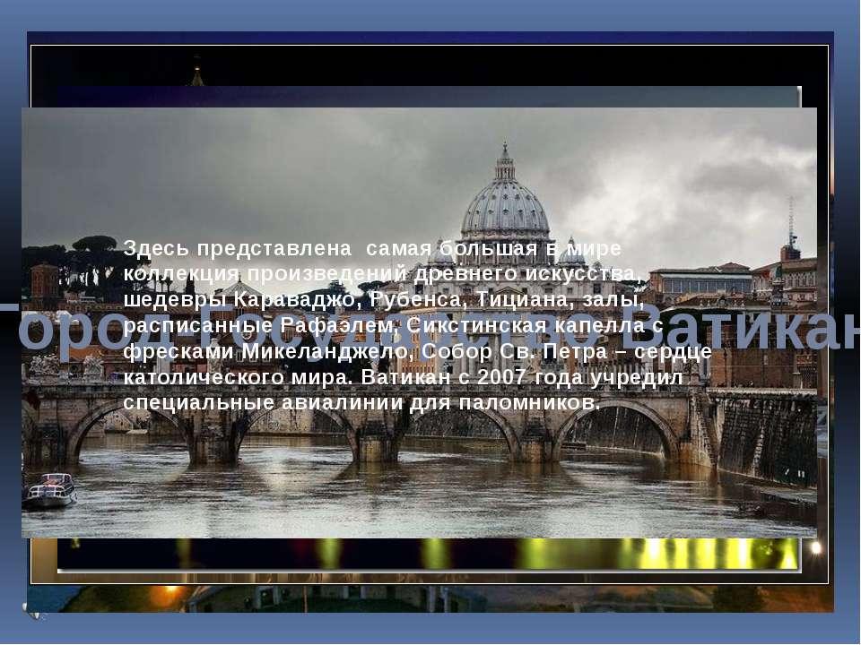 Город-Государство Ватикан Здесь представлена самая большая в мире коллекция п...