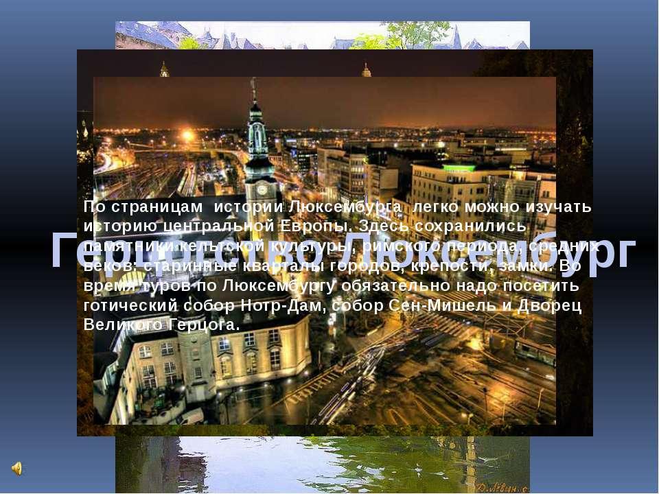 Герцогство Люксембург По страницам истории Люксембурга легко можно изучать ис...