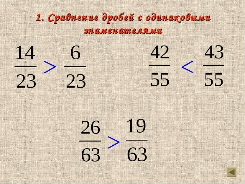 1. Сравнение дробей с одинаковыми знаменателями и и и