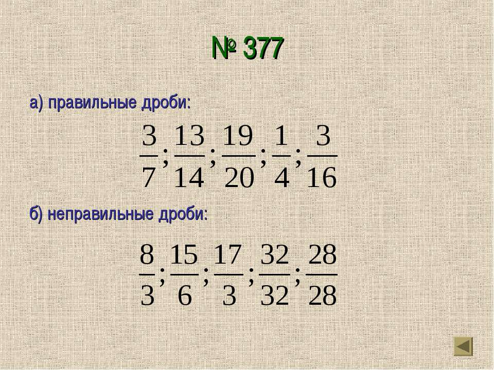 № 377 а) правильные дроби: б) неправильные дроби: