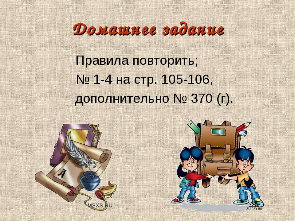 Домашнее задание Правила повторить; № 1-4 на стр. 105-106, дополнительно № 37...