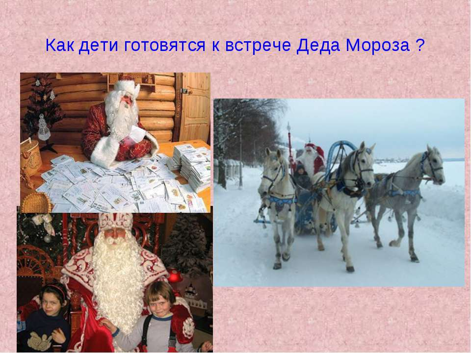 Как дети готовятся к встрече Деда Мороза ?
