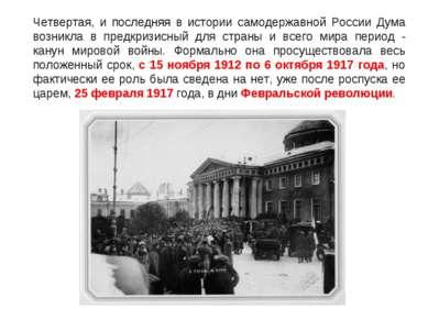 Четвертая, и последняя в истории самодержавной России Дума возникла в предкри...