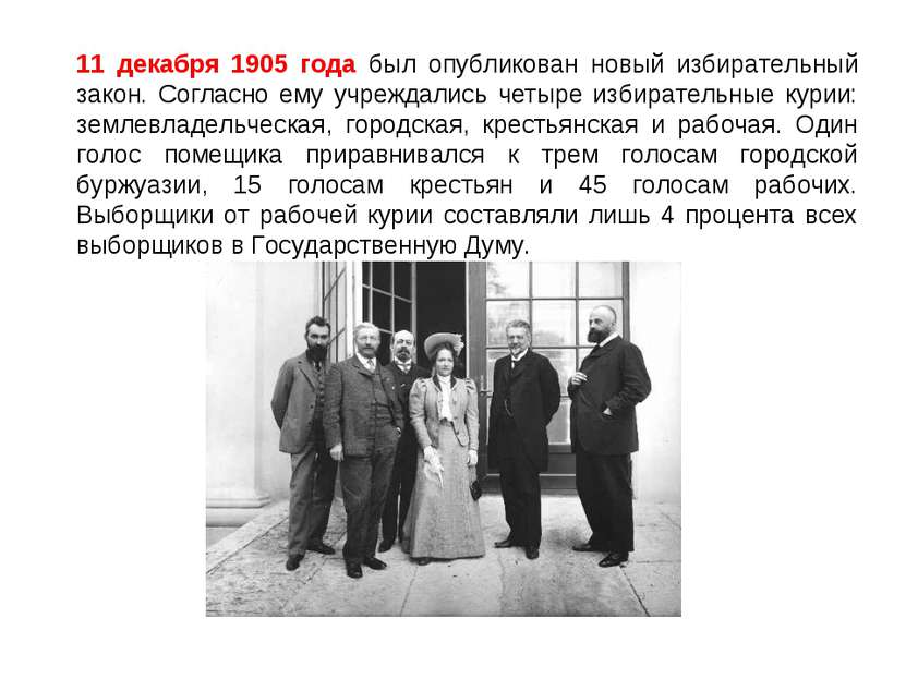 11 декабря 1905 года был опубликован новый избирательный закон. Согласно ему ...
