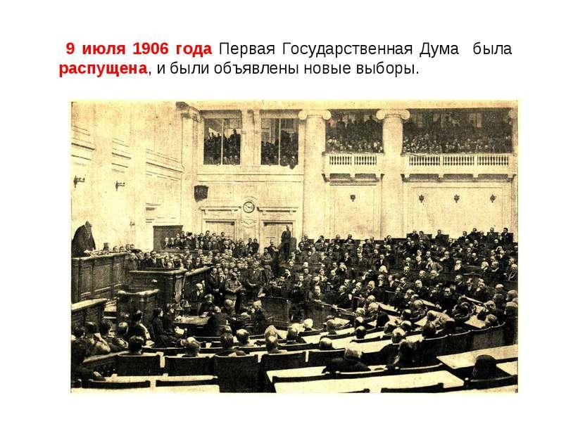 9 июля 1906 года Первая Государственная Дума была распущена, и были объявлены...