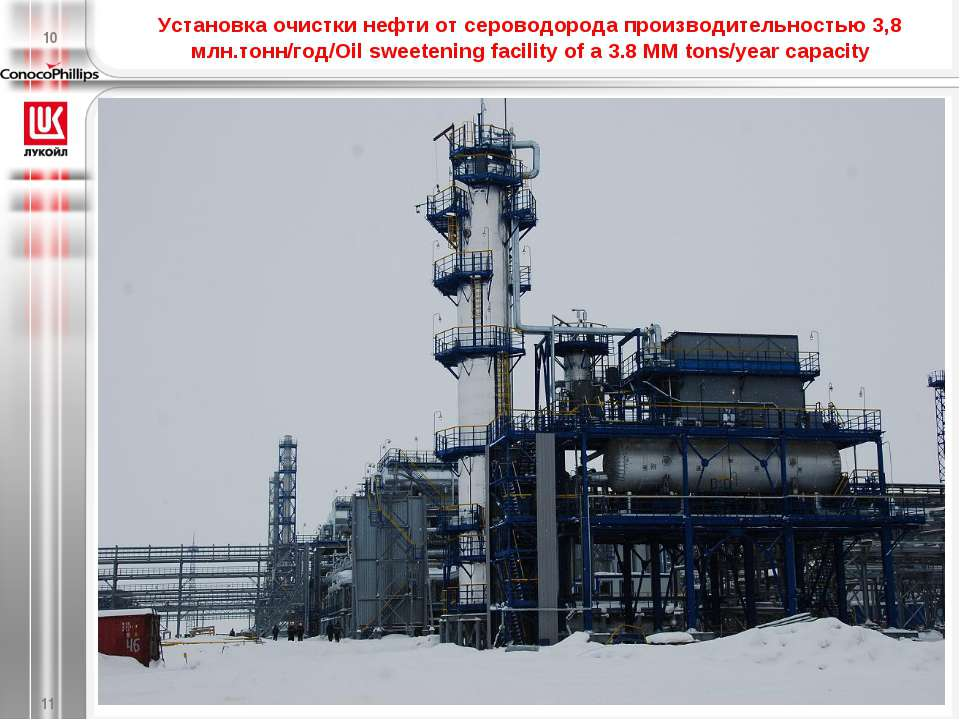Установка очистки нефти от сероводорода производительностью 3,8 млн.тонн/год/...