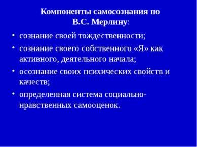 Компоненты самосознания по В.С. Мерлину: сознание своей тождественности; созн...