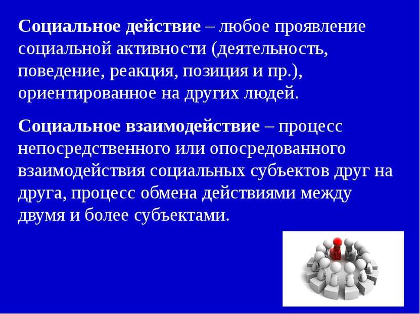 Социальное действие – любое проявление социальной активности (деятельность, п...