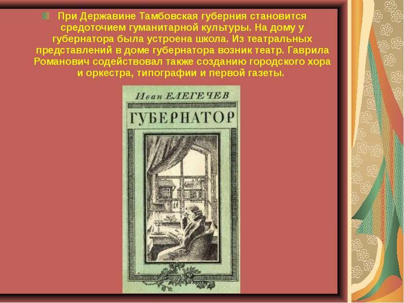 При Державине Тамбовская губерния становится средоточием гуманитарной культур...