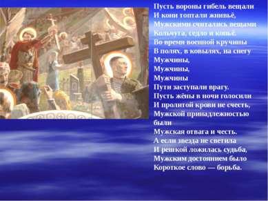 Пусть вороны гибель вещали И кони топтали жнивьё, Мужскими считались вещами К...