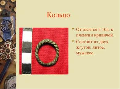 Кольцо Относится к 10в. к племени кривичей. Состоит из двух жгутов, литое, му...