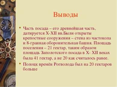 Выводы Часть посада – его древнейшая часть, датируется X-XII вв.Были открыты ...