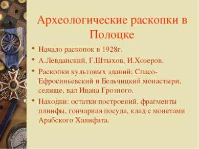 Археологические раскопки в Полоцке Начало раскопок в 1928г. А.Левданский, Г.Ш...