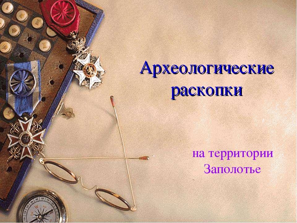 Археологические раскопки на территории Заполотье
