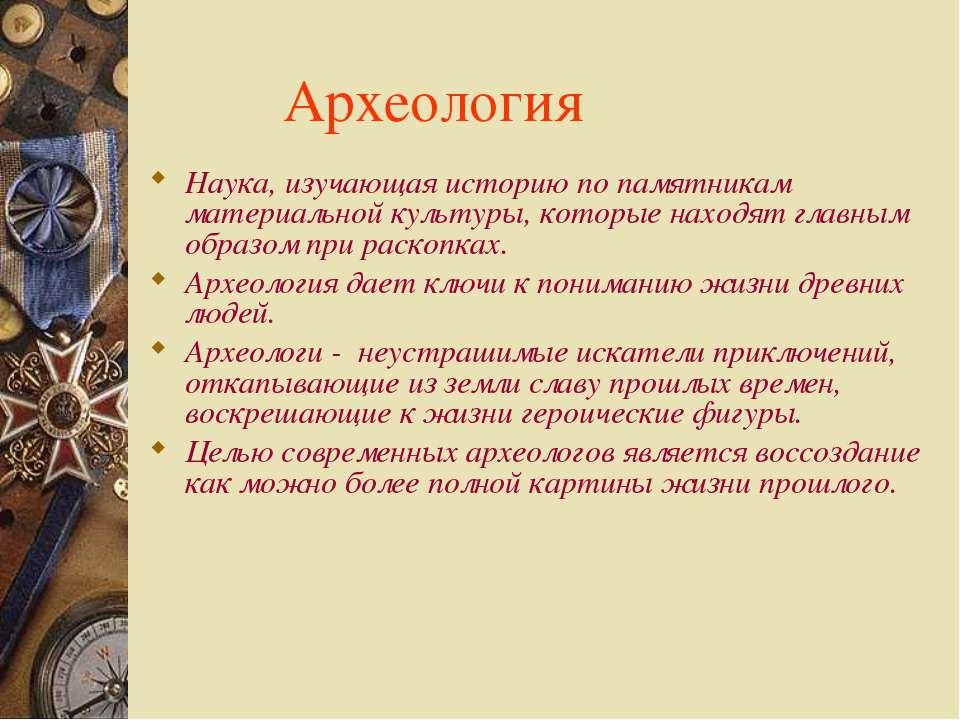 Археология Наука, изучающая историю по памятникам материальной культуры, кото...