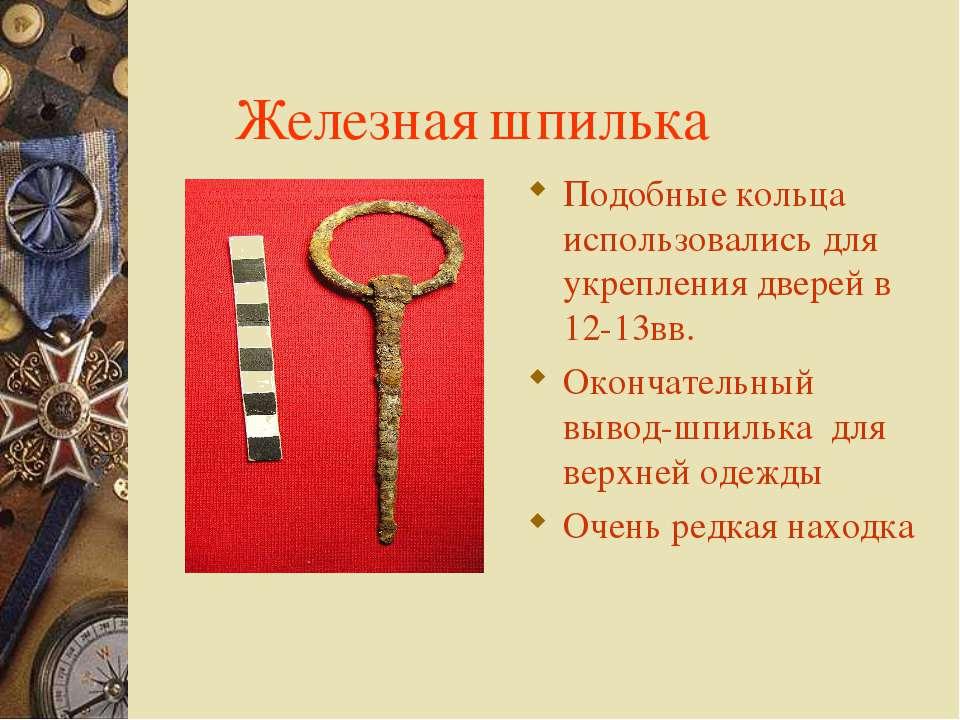 Железная шпилька Подобные кольца использовались для укрепления дверей в 12-13...