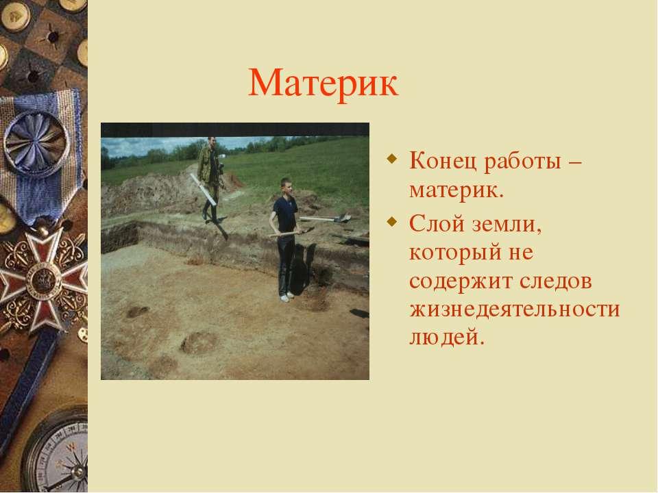Материк Конец работы – материк. Слой земли, который не содержит следов жизнед...