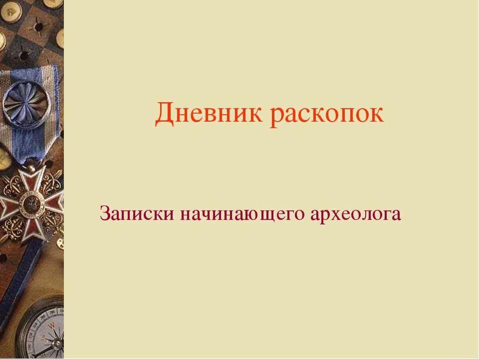 Дневник раскопок Записки начинающего археолога