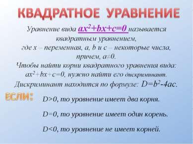 D>0, то уравнение имеет два корня. D=0, то уравнение имеет один корень. D