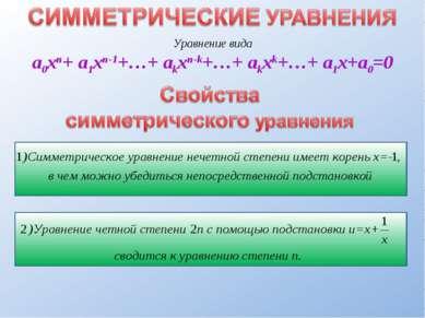 Уравнение вида а0хn+ а1хn-1+…+ аkхn-k+…+ аkхk+…+ а1х+a0=0