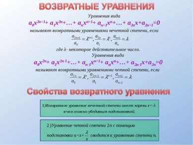 Уравнения вида а0х2n+1+ а1x2n+…+ аnхn+1+ аn+1хn+…+ а2nх+a2n+1=0 называют возв...